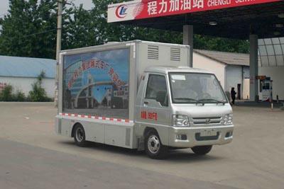 福田驭菱广告宣传车