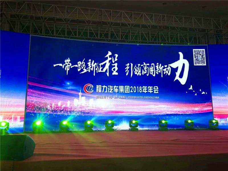 回顾2017,展望2018——程力汽车集团2018年年会在随州凤凰酒店隆重举行