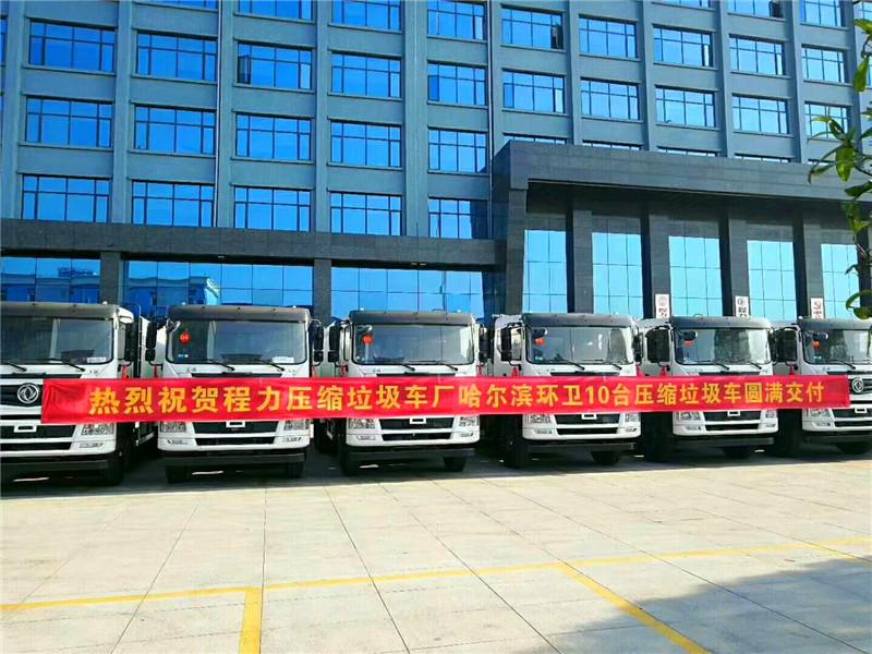 热烈祝贺哈尔滨环卫在我厂订购的10台东风压缩垃圾车顺利交付