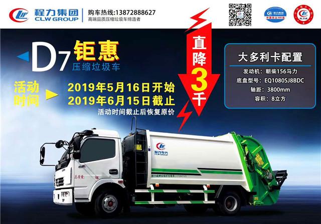 品牌钜惠活动月:东风多利卡8方压缩式垃圾车直销3000