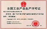 程力全国工产产品生产许可证资质